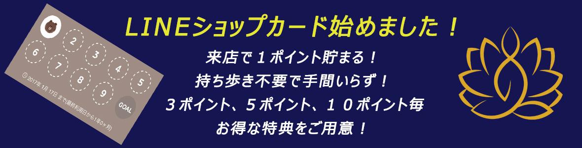 甲府リラクゼーションのラインショップカード宣伝